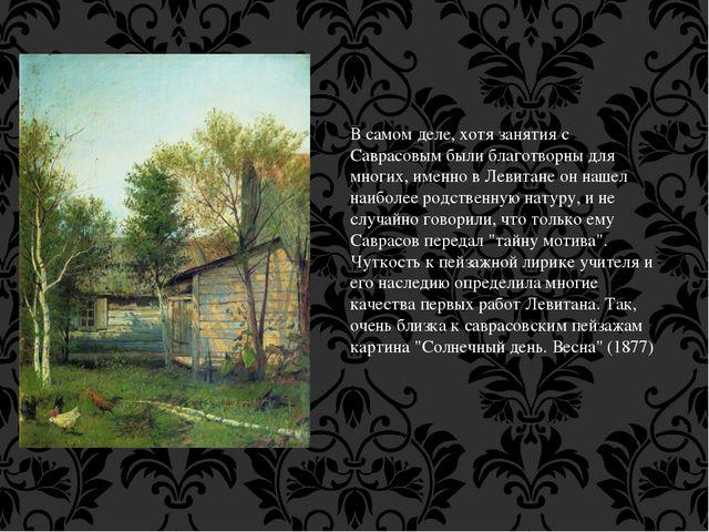 В самом деле, хотя занятия с Саврасовым были благотворны для многих, именно в...