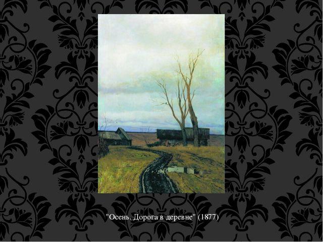 """""""Осень. Дорога в деревне"""" (1877)"""