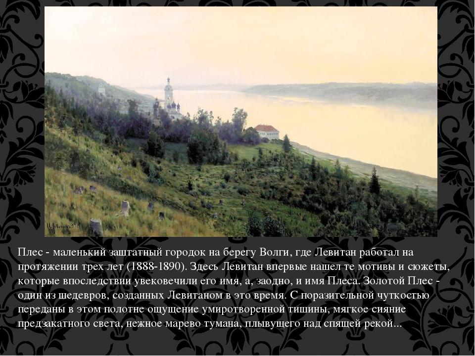 Плес - маленький заштатный городок на берегу Волги, где Левитан работал на пр...