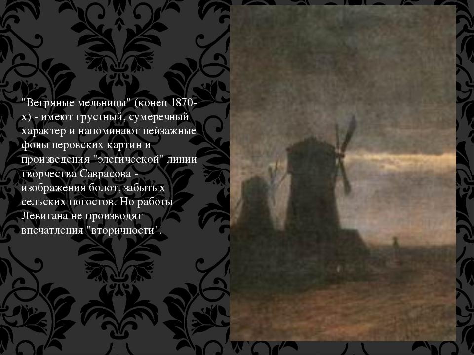 """""""Ветряные мельницы"""" (конец 1870-х) - имеют грустный, сумеречный характер и на..."""