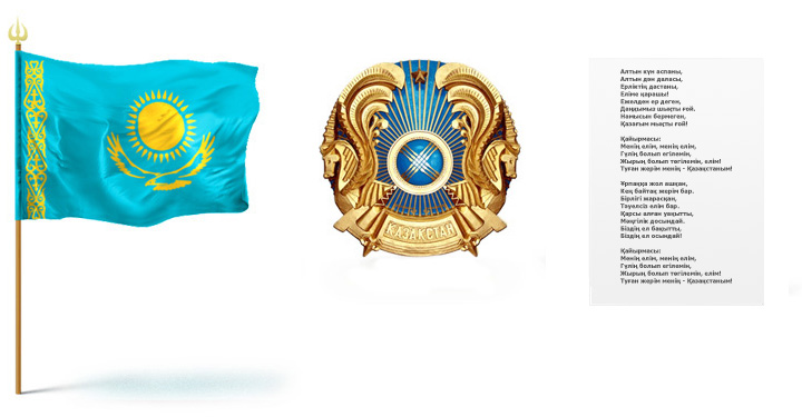http://www.kostanay.gov.kz/templates/kstkz/images/gs.jpg