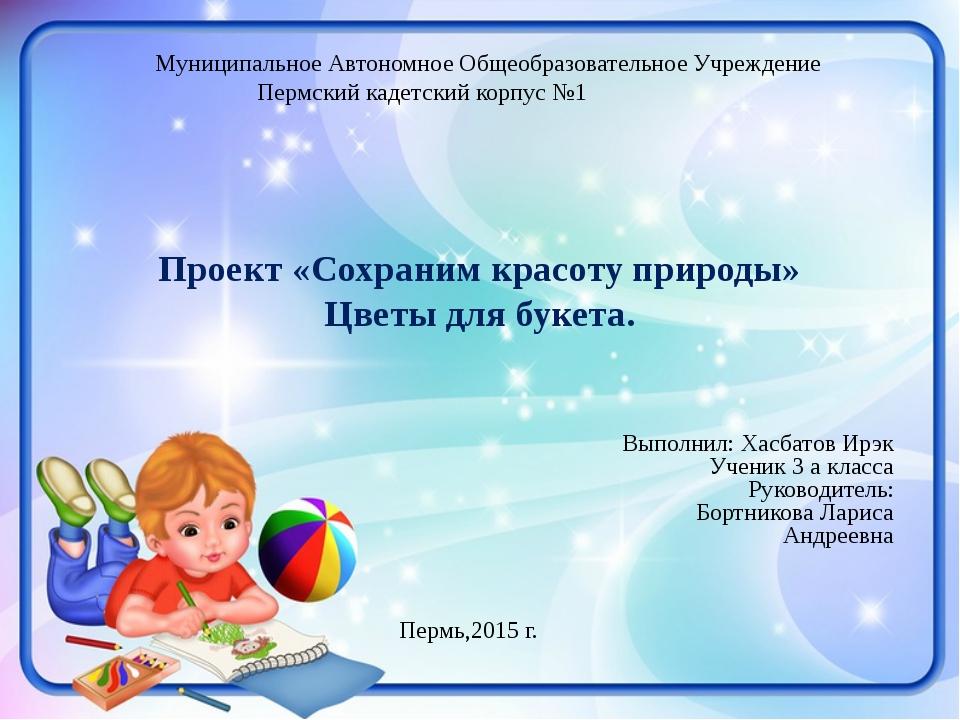 Муниципальное Автономное Общеобразовательное Учреждение Пермский кадетский к...
