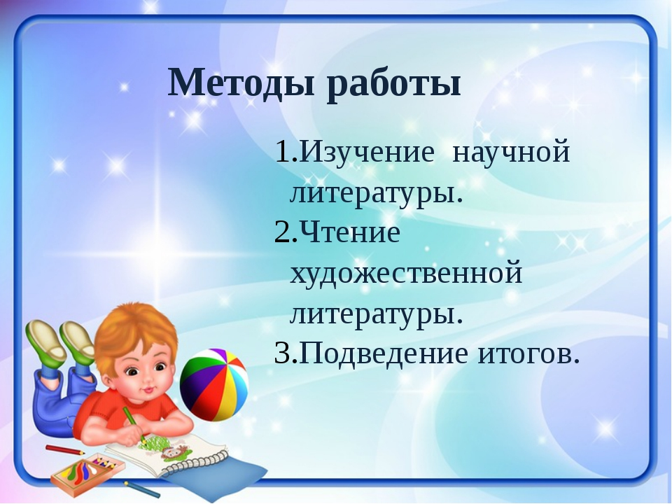 Методы работы Изучение научной литературы. Чтение художественной литературы....