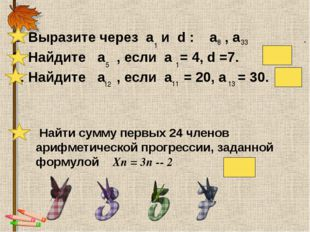 1. Выразите через а и d : а , а 2. Найдите а , если а = 4, d =7. 3. Найдите