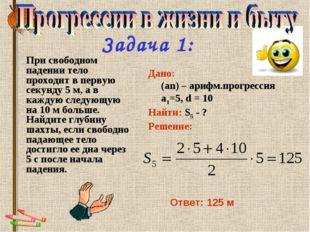 Задача 1: При свободном падении тело проходит в первую секунду 5 м, а в кажду