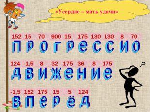 «Усердие – мать удачи» 152157090015175130130 870  124-1,5