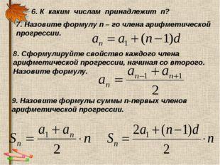 6. К каким числам принадлежит n? 7. Назовите формулу n – го члена арифметичес