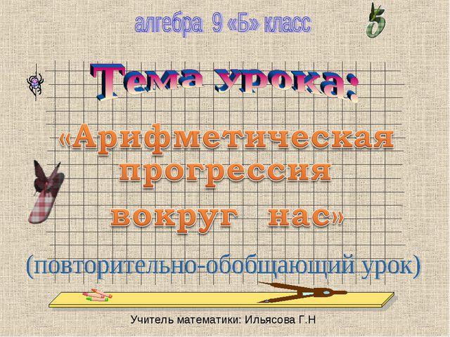 Учитель математики: Ильясова Г.Н