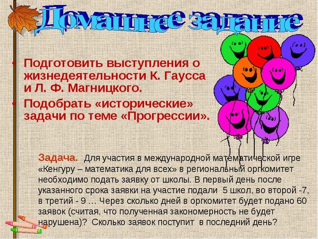 Подготовить выступления о жизнедеятельности К. Гаусса и Л. Ф. Магницкого. Под...