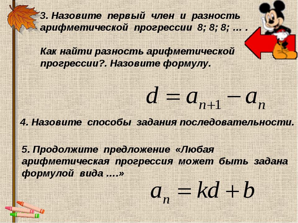 3. Назовите первый член и разность арифметической прогрессии 8; 8; 8; … . Как...