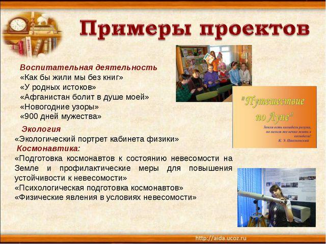 Воспитательная деятельность «Как бы жили мы без книг» «У родных истоков» «Афг...