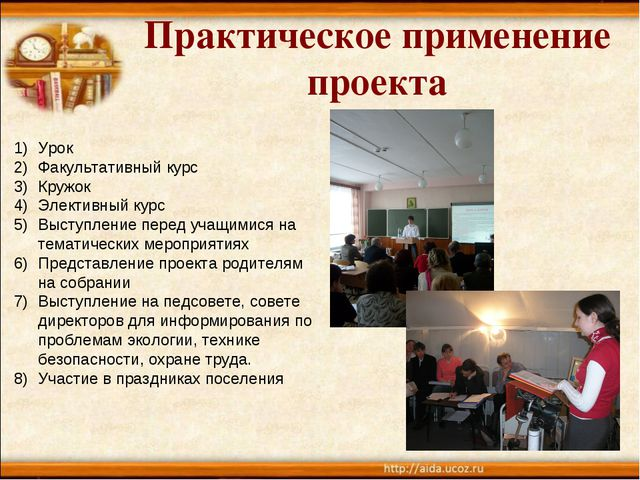 Практическое применение проекта Урок Факультативный курс Кружок Элективный ку...