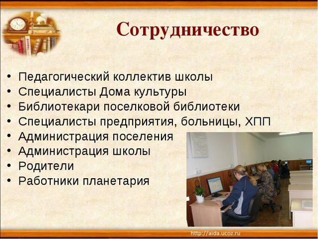 Сотрудничество Педагогический коллектив школы Специалисты Дома культуры Библи...