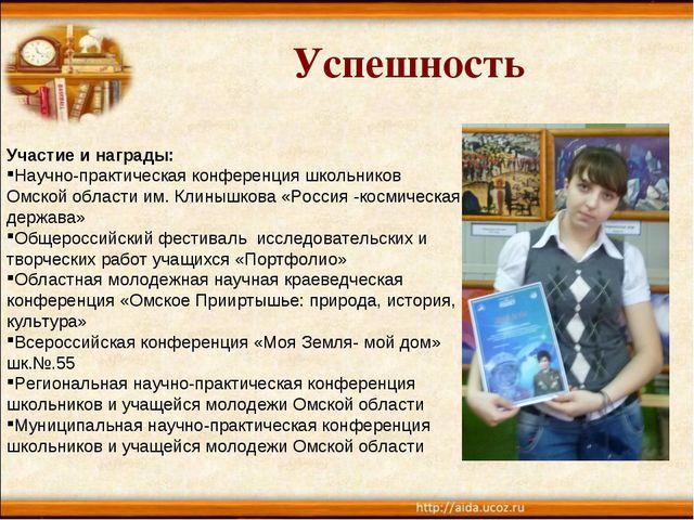 Успешность Участие и награды: Научно-практическая конференция школьников Омск...