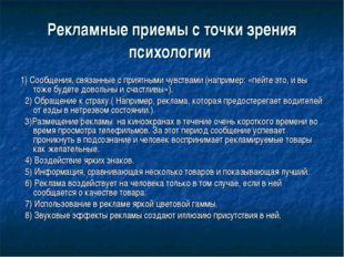 Рекламные приемы с точки зрения психологии 1) Сообщения, связанные с приятным