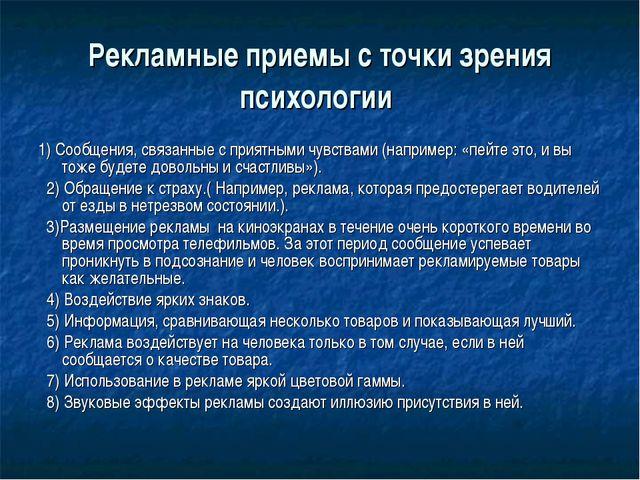 Рекламные приемы с точки зрения психологии 1) Сообщения, связанные с приятным...