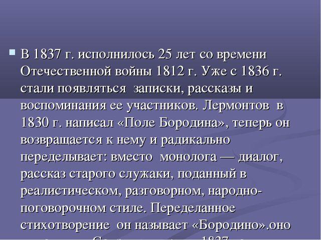 В 1837 г. исполнилось 25 лет со времени Отечественной войны 1812 г. Уже с 183...