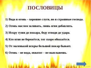 ЗНАТОКИ литературных произведений И вдруг заголосил: «Пожар! Горим! Горим!»