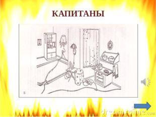ЗНАТОКИ литературных произведений С дымом мешается облако пыли. Мчатся пожар