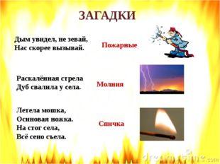 ЗНАТОКИ литературных произведений Море пламенем горит, Выбежал из моря кит.