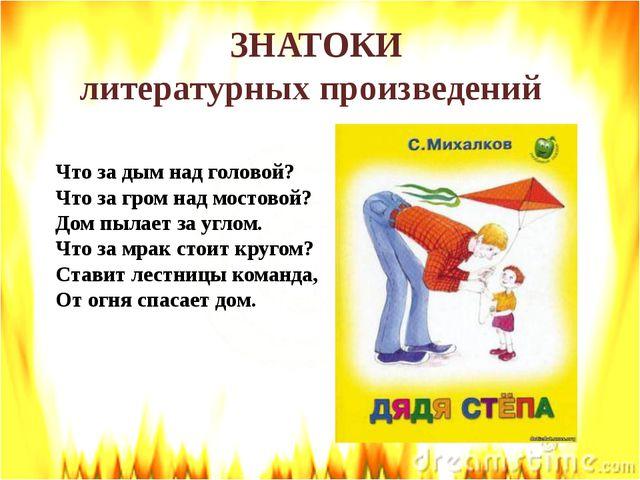 СИТУАЦИИ Если у вас мелкое возгорание… 1. Надо спрятаться под кровать. 2. Над...