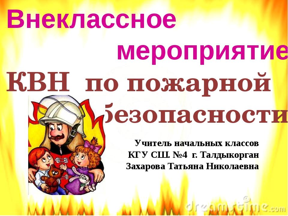 Внеклассное мероприятие: КВН по пожарной безопасности Учитель начальных клас...