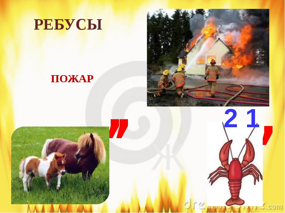 Самое главное правило не только при пожаре, но и при любой другой опасности:...