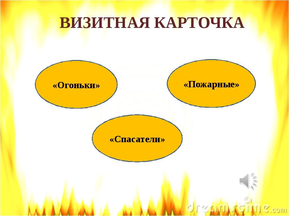 ВИЗИТНАЯ КАРТОЧКА «Огоньки» «Спасатели» «Пожарные»