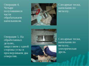 Операция 4. Четыре получившиеся части обрабатываем напильником. Операция 5. Н