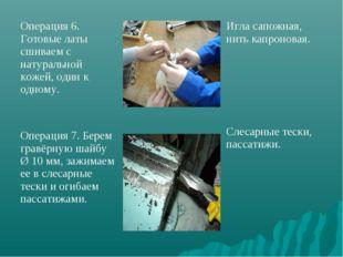 Операция 6. Готовые латы сшиваем с натуральной кожей, один к одному. Операция