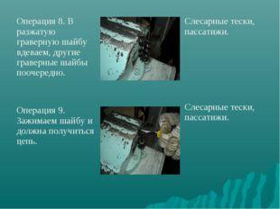 Операция 8. В разжатую граверную шайбу вдеваем, другие граверные шайбы поочер