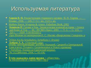 Используемая литература Хореев В. Н.Реконструкция старинного оружия / В. Н.