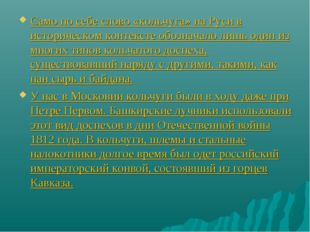 Само по себе слово «кольчуга» на Руси в историческом контексте обозначало лиш