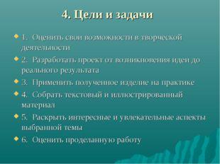 4. Цели и задачи 1. Оценить свои возможности в творческой деятельности 2. Раз