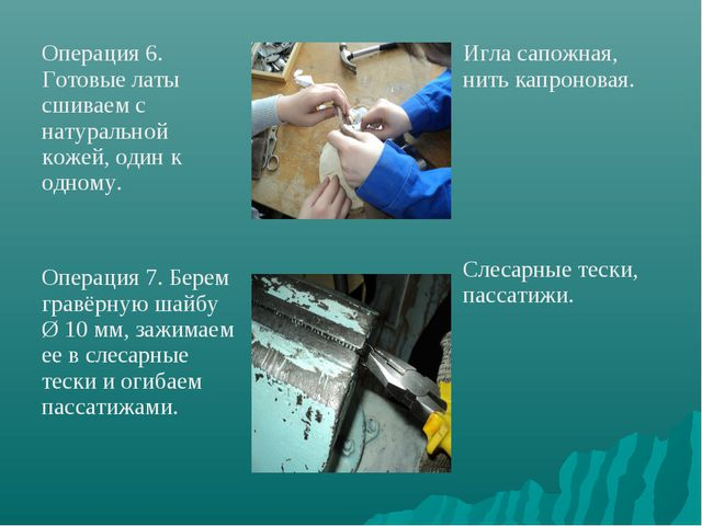 Операция 6. Готовые латы сшиваем с натуральной кожей, один к одному. Операция...