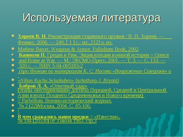 Используемая литература Хореев В. Н.Реконструкция старинного оружия / В. Н....