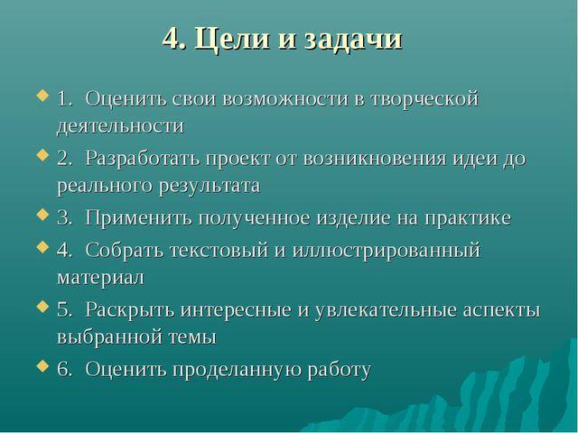 4. Цели и задачи 1. Оценить свои возможности в творческой деятельности 2. Раз...