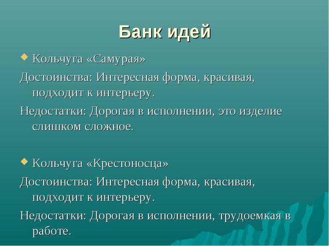 Банк идей Кольчуга «Самурая» Достоинства: Интересная форма, красивая, подходи...
