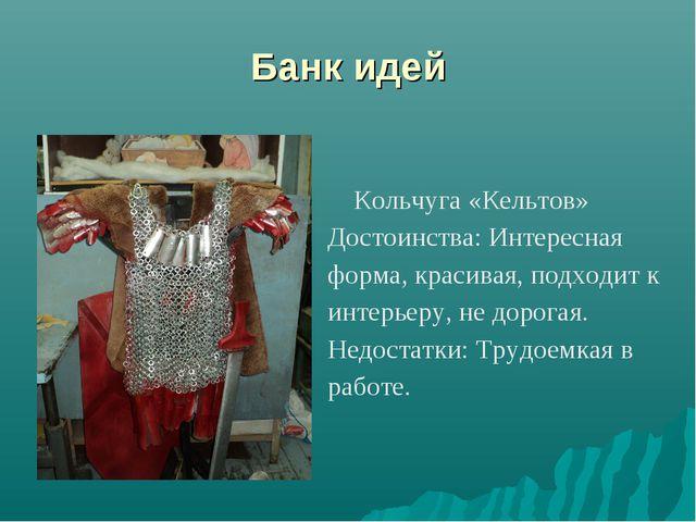 Банк идей Кольчуга «Кельтов» Достоинства: Интересная форма, красивая, подходи...