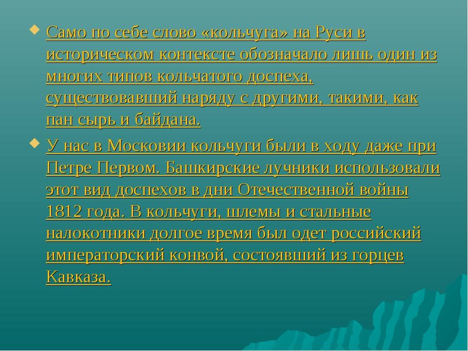Само по себе слово «кольчуга» на Руси в историческом контексте обозначало лиш...