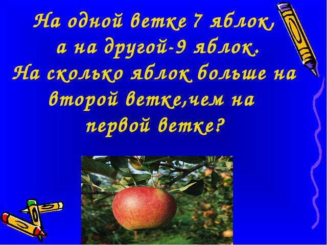 На одной ветке 7 яблок, а на другой-9 яблок. На сколько яблок больше на втор...
