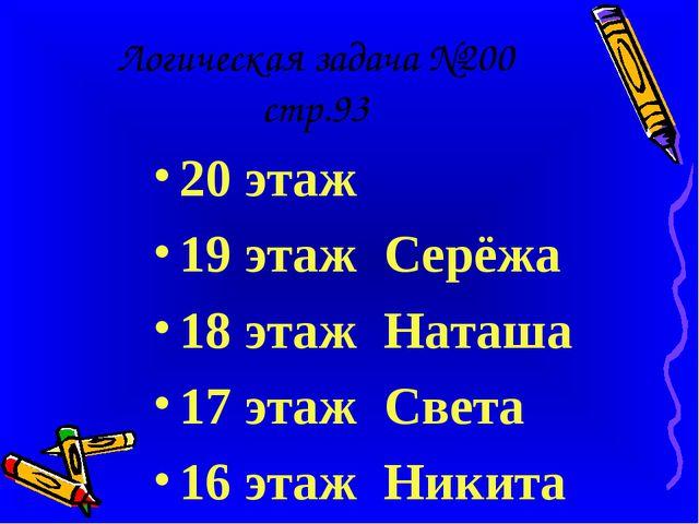 Логическая задача №200 стр.93 20 этаж 19 этаж Серёжа 18 этаж Наташа 17 этаж С...