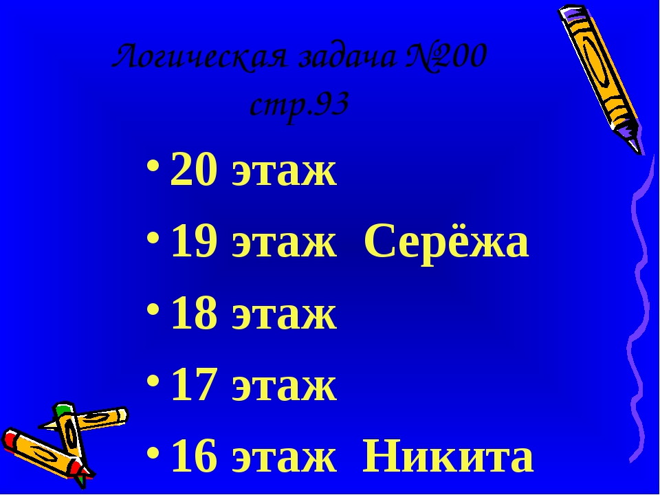 Логическая задача №200 стр.93 20 этаж 19 этаж Серёжа 18 этаж 17 этаж 16 этаж...