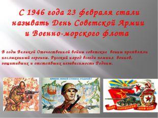 С 1946 года 23 февраля стали называть День Советской Армии и Военно-морского