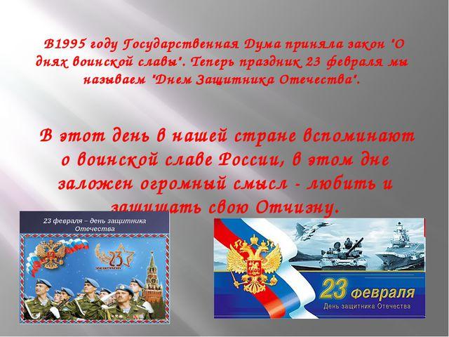 """В1995 году Государственная Дума приняла закон """"О днях воинской славы"""". Тепер..."""