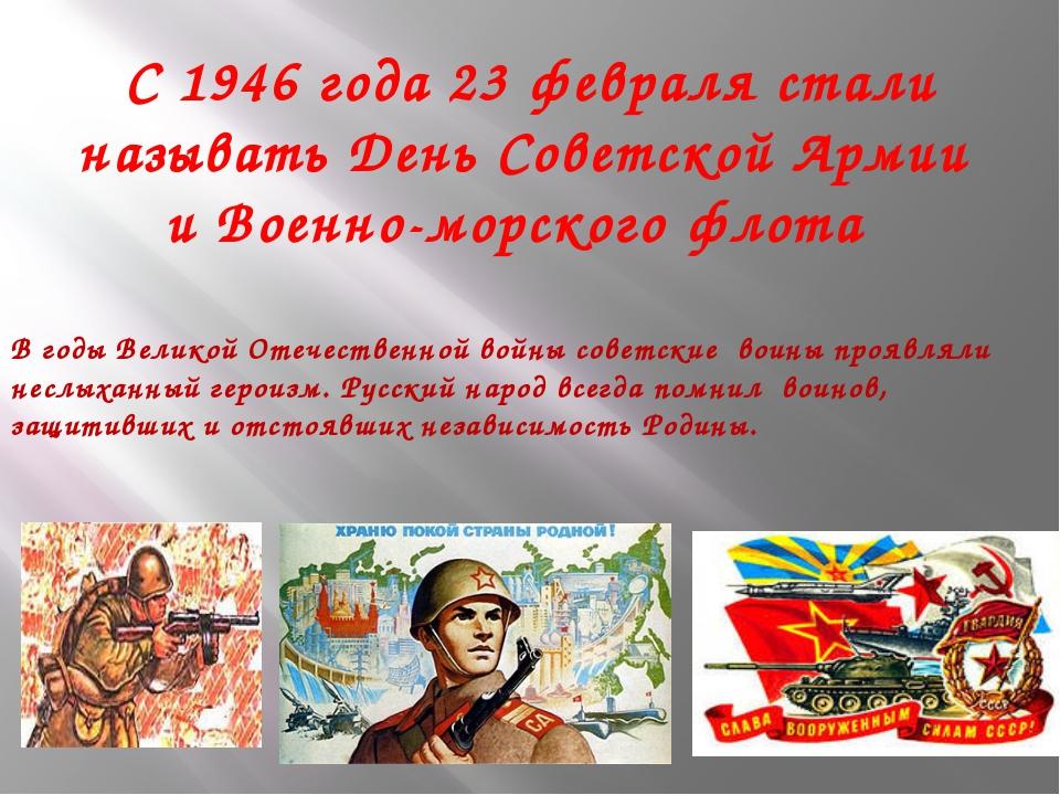 С 1946 года 23 февраля стали называть День Советской Армии и Военно-морского...