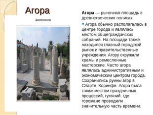 Агора Агора — рыночная площадь в древнегреческих полисах. Агора обычно распол