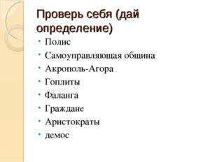 Проверь себя (дай определение) Полис Самоуправляющая община Акрополь-Агора Го