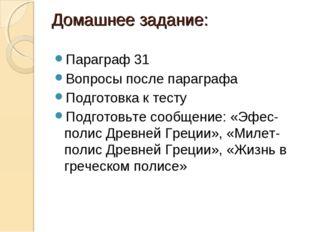 Домашнее задание: Параграф 31 Вопросы после параграфа Подготовка к тесту Подг