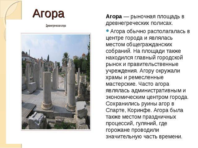 Агора Агора — рыночная площадь в древнегреческих полисах. Агора обычно распол...